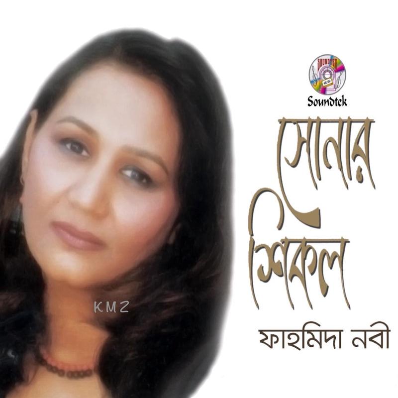 Sonar Shikal